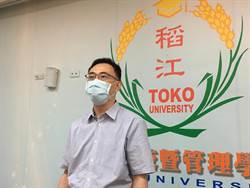 稻江學院受少子化衝擊停招 校長道歉:確保教職員生權利