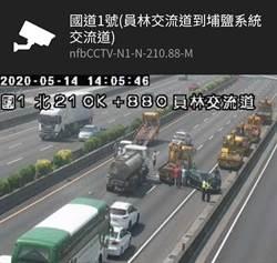 國道1號彰化段油罐車與3小客車擦撞 回堵近8公里