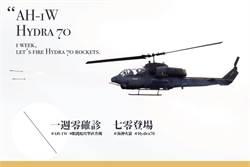 7天零確診 AH-1W眼鏡蛇直升機海神70火箭彈發射了