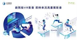 中華電信與HTC攜手布局5G 打造VR創新應用