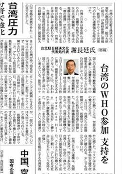 謝長廷投書呼籲日本支持台灣參加WHO