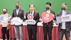 台灣精品五金手工具及扣件 線上展覽館登場