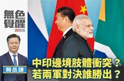 賴岳謙:中印邊境肢體衝突?若兩軍對決誰勝出?