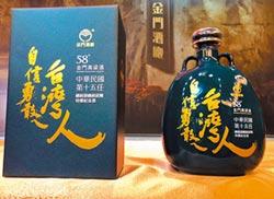 7款總統紀念酒 展現台灣精神