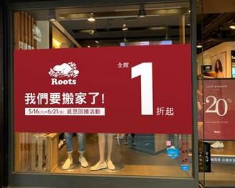 觀光客不見了 Roots西門店搬遷改攻在地客