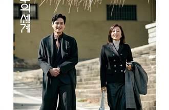 《夫妻的世界》最新幕後照洩結局?金喜愛、朴海俊相視而笑