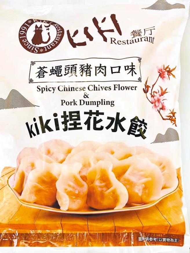 家樂福獨家「KIKI捏花水餃」,有招牌蒼蠅頭豬肉、經典臘肉高麗菜口味,每包30顆、750g,299元。(家樂福提供)