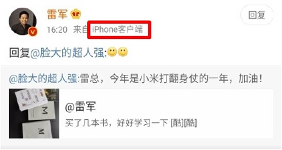 微博網友點名雷軍,引來雷軍回應,不過竟是用 iPhone 回復的。(摘自微博)