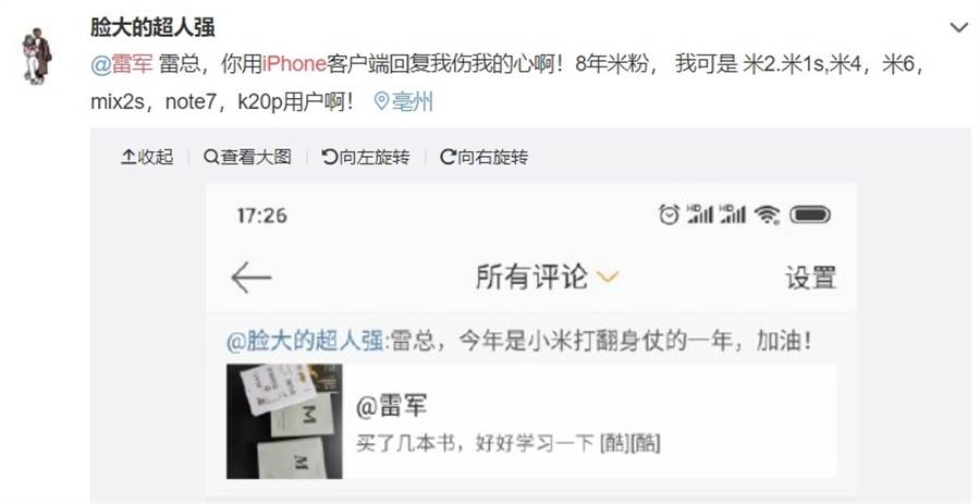 雷軍回應網友被發現使用 iPhone ,讓發文網友感到傷心。(摘自微博)