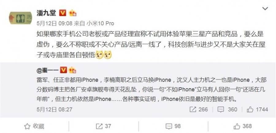 雷軍回應網友被發現使用 iPhone ,引發議論。小米合夥人潘九堂評論緩頰。(摘自微博)