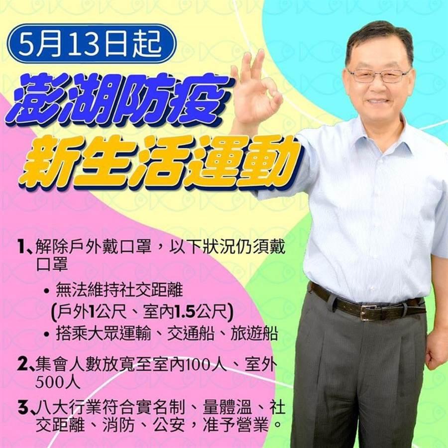 (澎湖縣宣布13日開始戶外不用強制戴口罩。圖片來源:澎湖縣官方Facebook)