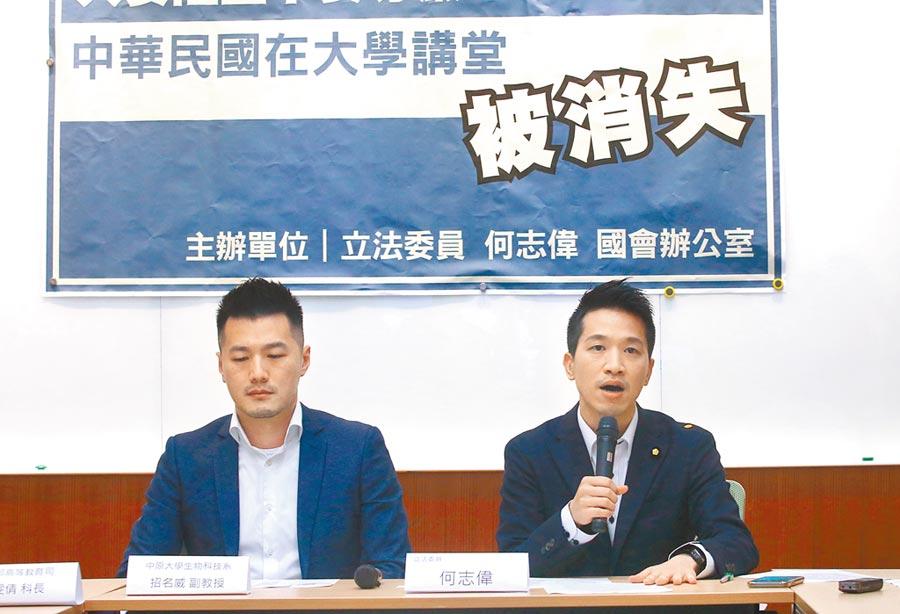 民進黨立法委員何志偉(右)和中原大學生物科技系副教授招名威(左)11日在立法院舉行「中華民國在大學課堂被消失」記者會。(趙雙傑攝)