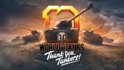 《戰車世界》10 週年紀念《章節 II: 征服世界》將推限時「號角功能」