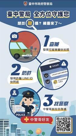 中市警方LINE官方帳號推3項便民服務