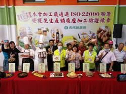虎尾農會再升級  花生加工等4廠通過國際認證