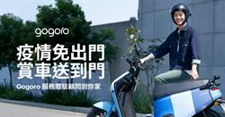 免出門能賞車 Gogoro首創把新車送到府讓你體驗