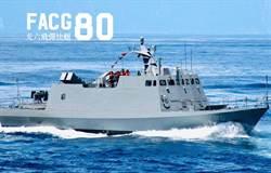 狂賀連8天0確診 海軍光六飛彈快艇破浪上陣