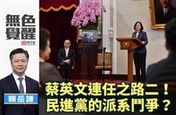 無色覺醒》賴岳謙:蔡英文連任之路二!民進黨的派系鬥爭?