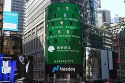 國泰投信攜手Nasdaq抗疫 現身紐約時代廣場