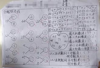 這樣考倒小娃兒真幼稚!幼兒園密密麻麻數學考題小班童寫到哭…