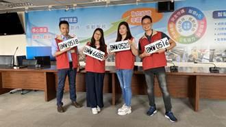 新竹區監理所BMW車牌競標 我愛你諧音號碼限量釋出