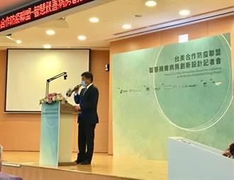 輔大醫院發表智慧防疫病房 陳時中:讓世界看到台灣