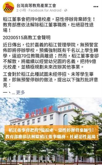 教團批稻江董事會把持9億校產 惡性停辦背棄師生