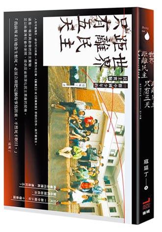 世界距離民主只有五天:一群中國少年的民主實驗