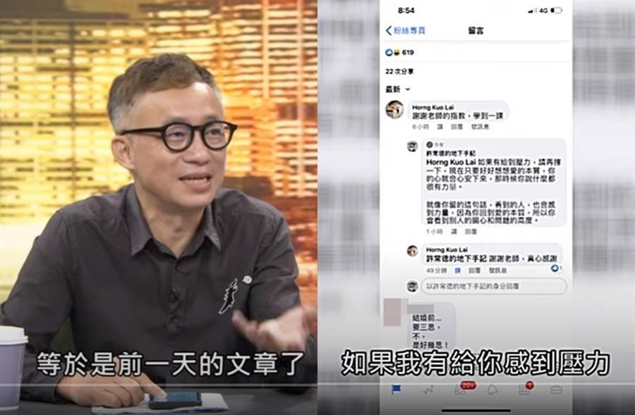 許常德分享收到賴弘國留言。(圖/翻攝自新聞挖挖哇! Youtube)