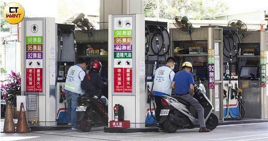 油價漲聲再起!汽、柴油各漲0.9元。(圖/黃威彬攝)