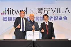 灣岸Villa  全球首座準3星國際認證健康宅
