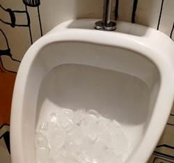 為何小便斗要加冰塊?網曝「不會融化」真相