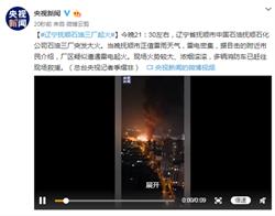 遼寧撫順石油三廠起火 未傳出傷亡損失