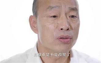 韓談罷免影片會打動高雄人嗎?黃暐瀚爆最大問題