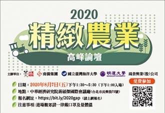 2020精緻農業高峰論壇 發現台灣新農業