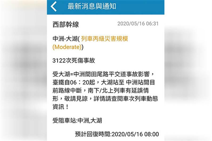 台鐵列車撞死單車騎士。(圖/翻攝自Facebook/交通部臺灣鐵路管理局 TRA)