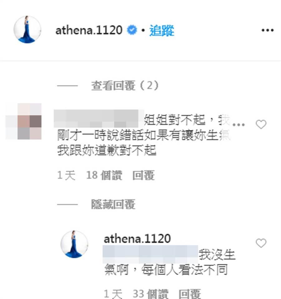 李燕回應網友留言。(圖/李燕IG)