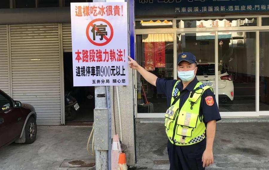 這樣吃冰很貴!玉井老街違停警告標語效果好。(台南市警察局玉井分局提供/劉秀芬台南傳真)
