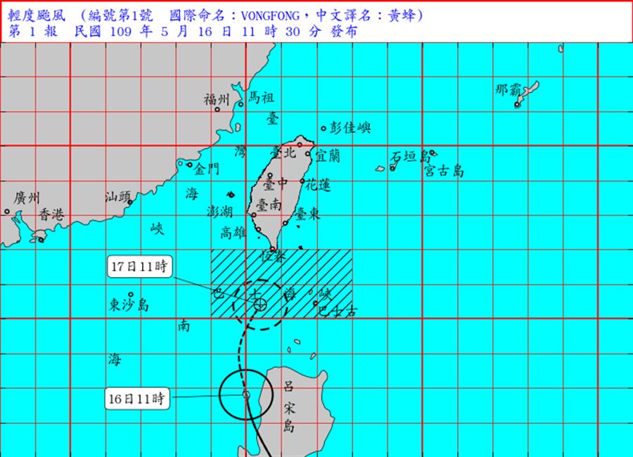 黃蜂海上警報發布,警戒圈範圍曝光,這些地區要注意。(氣象局)