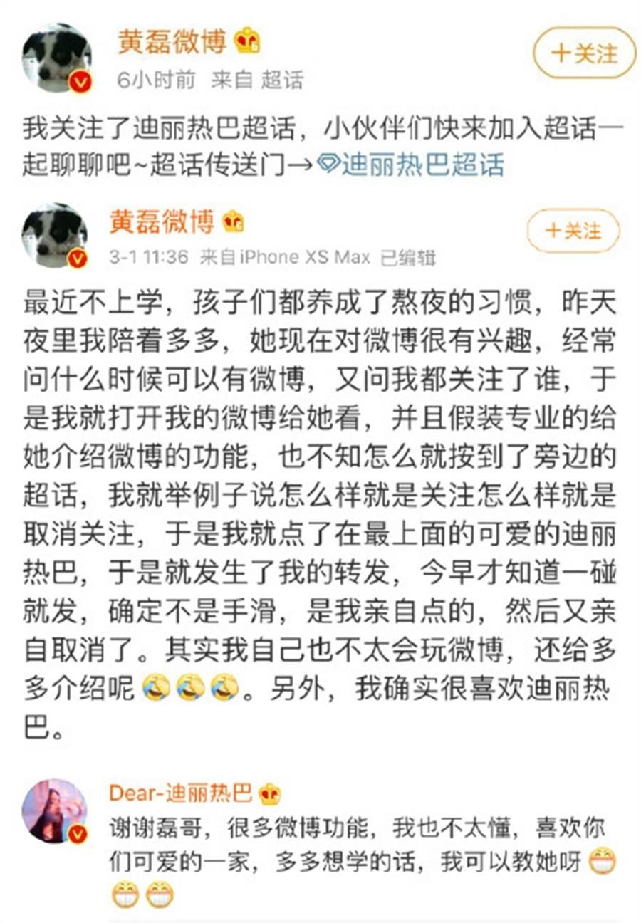 黃磊回應關注迪麗熱巴。(圖/翻攝自網易娛樂頻道微博)