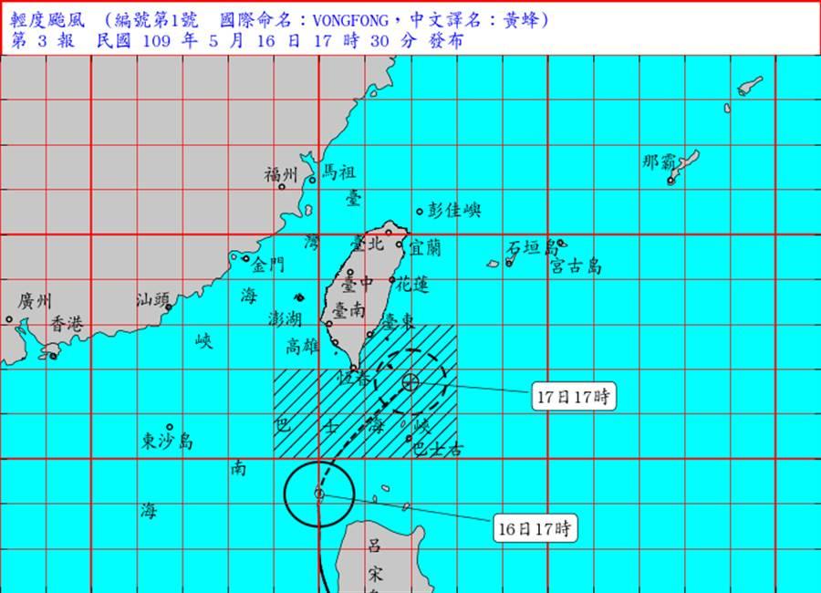 中央氣象局最新資訊(17時30分),黃蜂颱風中心目前位在北緯 19.2 度,東經 120.0 度,即在鵝鑾鼻的南南西方約 320 公里之海面上。(中央氣象局)
