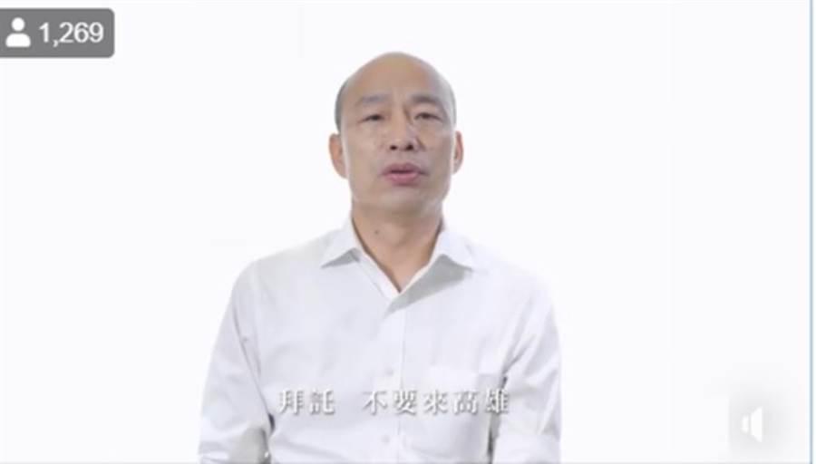 高雄市長韓國瑜透過影片,呼籲韓粉6月6日那天不要去投票。(翻攝韓國瑜臉書)