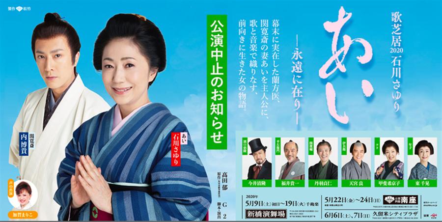 石川小百合原訂在五、六月舉行公演,全因疫情取消。(來源:preg2.com)