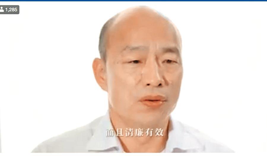 對於罷韓投票,高雄巿長韓國瑜15日首度發聲,6月6日不要投票。(摘自韓國瑜臉書)