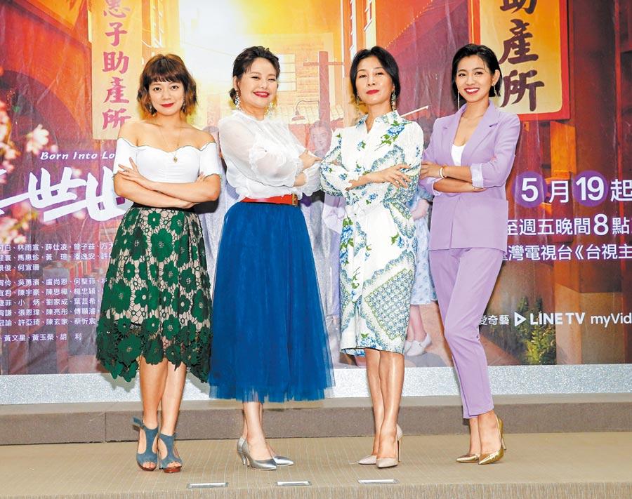 米可白(右起)、方文琳、林嘉俐、林雨宣昨出席《生生世世》新戲記者會。(盧禕祺攝)