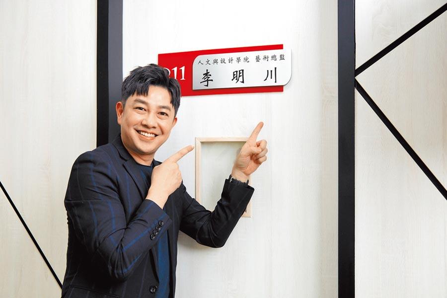 造型師李明川近日受聘到明新科大任教。(伊林娛樂提供)