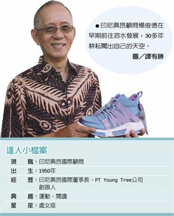 職場達人-印尼興昂國際顧問 楊俊德匠心獨運 朝精緻品牌之路邁進