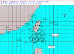 黃蜂颱風成熱帶性低壓 氣象局擬於8點半解除海警
