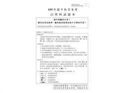 109年國中教育會考 自然科試題