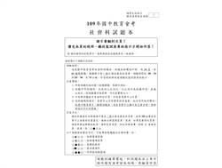 109年國中教育會考 社會科試題